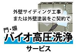 バイオ高圧洗浄サービス
