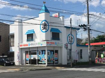 八戸ペイント社屋 外壁・屋根塗装