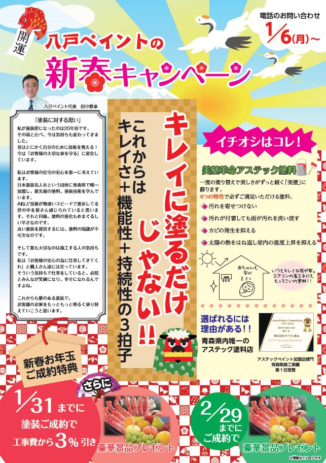 八戸ペイント新春キャンペーンのお知らせ