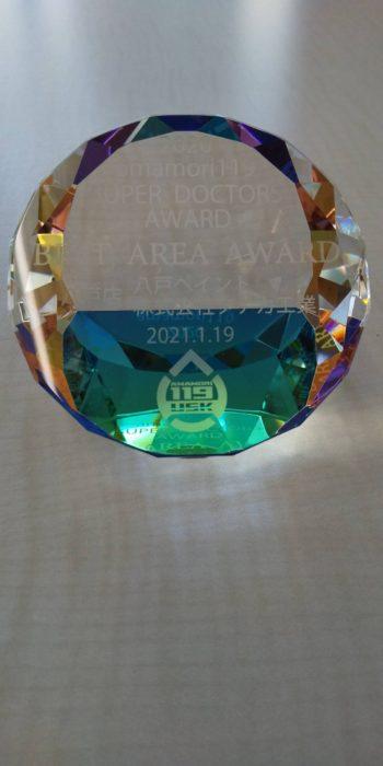 雨漏り119のベストエリア賞を頂きました